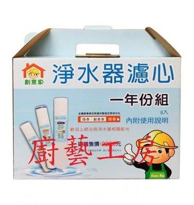 【廚藝工房】陸泰 RO 12吋 一年份濾心 適用 櫻花牌 淨水器 P018 P012 P022 P025 同櫻花RO尺寸