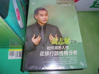 【媽咪二手書】   如何洞悉人性-從排行談性格分析   高志斌   清涼音   5A02 高雄市
