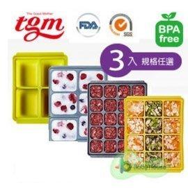 【魔法世界*自行搭配4選3】韓國 Tgm FDA白金矽膠副食品冷凍儲存分裝盒/冷凍盒冰磚盒 S+M+L+XL 3入組