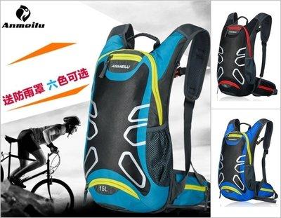 【露西小舖】ANMEILU戶外騎行背包騎行包自行車背包登山包水袋包(15公升)雙肩包雙肩背包雙肩背袋旅行包旅行背包後揹包