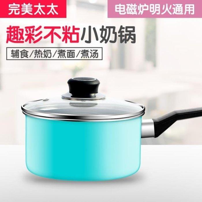 寶寶輔食嬰兒小奶鍋湯鍋迷你小鍋熱奶泡面鍋家用不粘鍋電磁爐通用