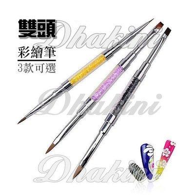 《美甲雙頭彩繪筆》~有黃、紫、黑色等三款可選~水晶光療筆 中間帶鑽 美甲工具~