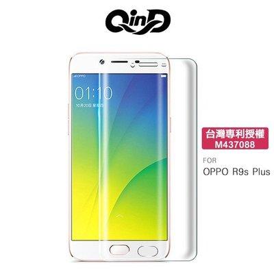 *Phone寶*QinD OPPO R9s Plus 水凝膜 保護貼 (貼膜神器專用)