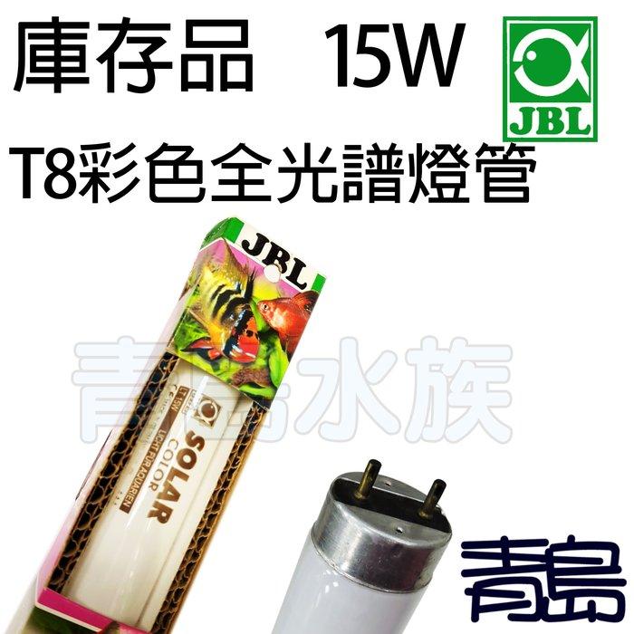 五0中1↓↓庫存品。。青島水族。。J6162000德國JBL------T8 Color彩色全光譜燈管==15W