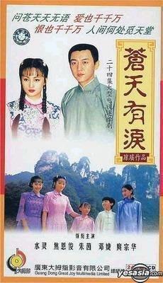 【蒼天有淚】焦恩俊 朱茵 24集3碟DVD