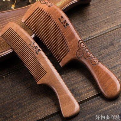 好物多商城 桃木梳子檀木脫發天然寬齒木頭梳子女男家用檀香木梳防刻字
