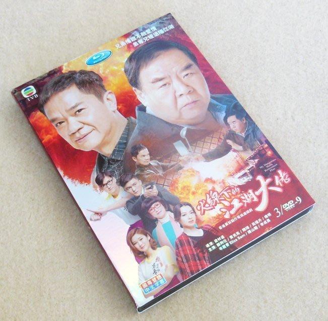【優品音像】 火線下的江湖大佬 1-25集 3D9 高清 鄭則仕/黃光亮 國粵雙語DVD 精美盒裝
