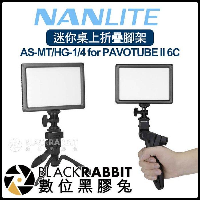 數位黑膠兔【 Nanlite 南光 PAVOTUBE II 6C AS-MT/HG-1/4 迷你桌上折疊腳架 】 燈架