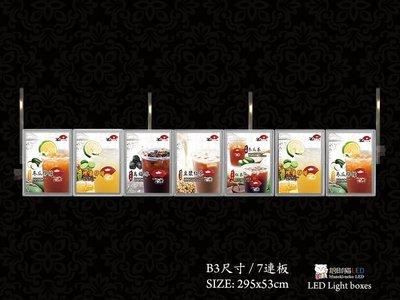 【招財貓LED】B3(七合一)組合式燈箱/水晶相框/壓克力相框/畫框/加盟/飲料/B3-7連板