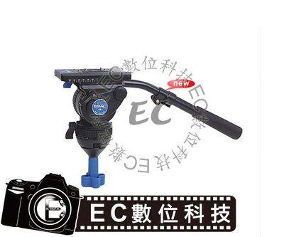 【EC數位】BENRO百諾 H8油壓阻尼雲台(攝影專用) 勝興公司貨
