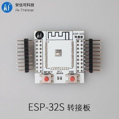 【TNA168賣場】 ESP-32S模組配套轉接板