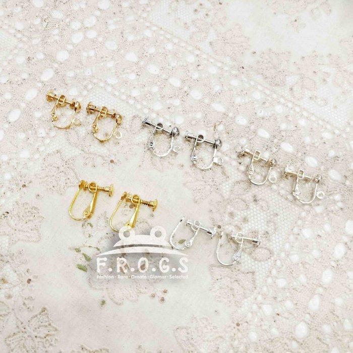 F.R.O.G.S A09000-A螺旋式耳環耳針改耳夾款式手工材料DIY無耳洞配件(不含幫改)(現+預)