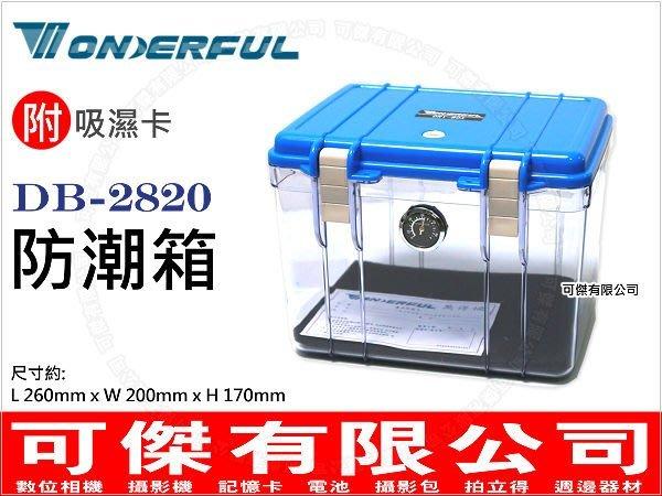 WONDERFUL 萬得福 DB-2820 溼度監控 壓克力 防潮盒 防潮箱 溼度監控 指針濕度表 附吸溼卡 可傑