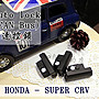 中壢【阿勇的店】HONDA SUPER CR- V CRV4代 ...