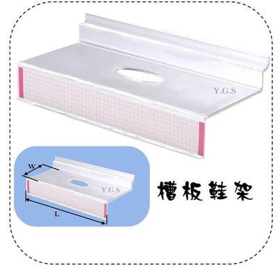 Y.G.S~精品五金系列~槽板鞋架(透明)(含稅)