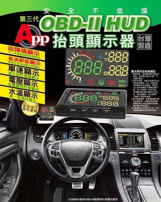 【全昇音響】APP HUD 多功能車載平視系統 OBD2 抬頭顯示器超速警示/水溫/電壓/油耗/故障碼顯示/省油節能顯示