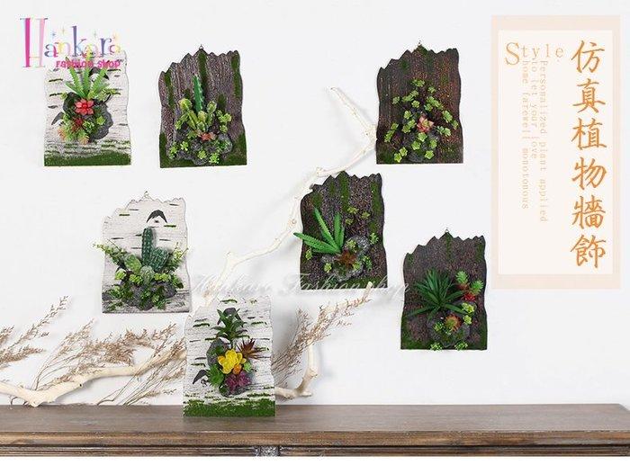 ☆[Hankaro]☆ 田園風格仿真植物牆飾壁掛系列