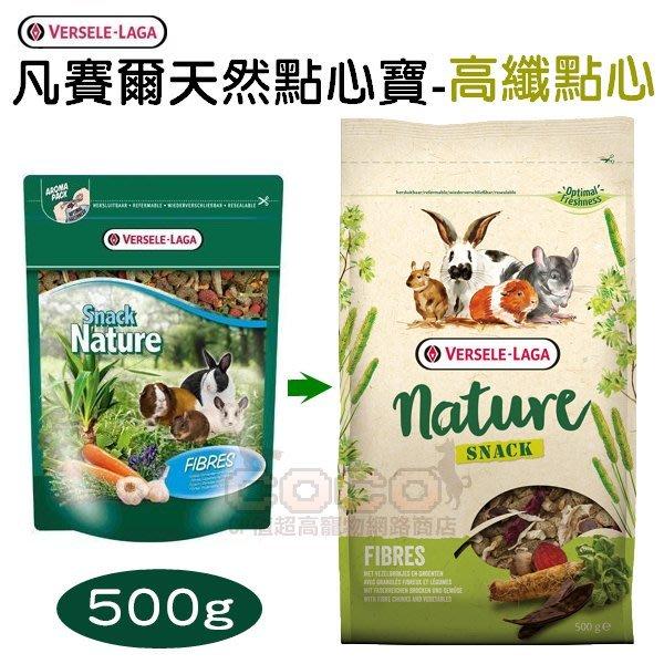 *COCO* 凡賽爾天然特級點心寶-高纖點心500g鼠兔龍貓零食/高纖維顆粒混和甜菜根、菊苣/Versele Laga
