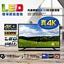 全新 低藍光 50吋 4K UHD LED TV WiFi 液晶電視 【6期0利率】