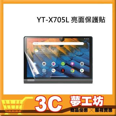 【3C夢工坊】Lenovo Yoga Tablet YT-X705L 亮面保護貼 平板螢幕貼