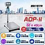 秤 磅秤 電子秤 M型台面【150Kg x10g 】ADP...