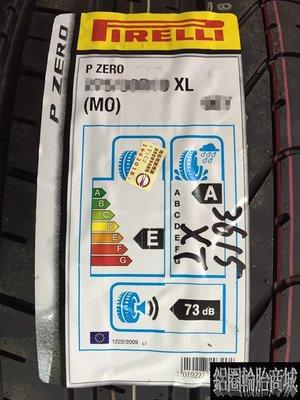 全新輪胎 PIRELLI 倍耐力 新P零 新P0 新P P Zero 255/40-18 另有 PS3 PSS F1A2