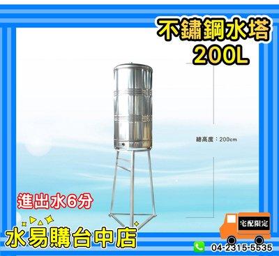缺貨水塔 儲水桶 不鏽鋼高架 200L 200公升 304 不鏽鋼 【水易購台中店】