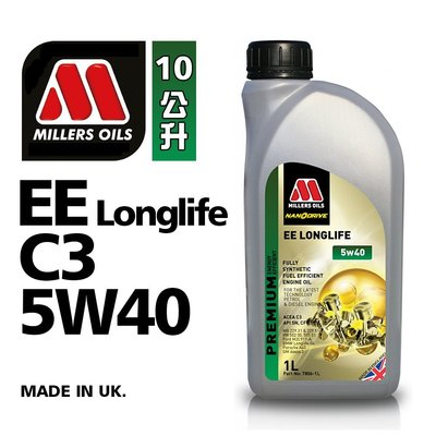【免運 5W40/10公升】英國米勒 MILLERS EE LONGLIFE C3 5W40 長效型 全合成機油