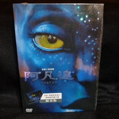 阿凡達 Avatar 限量圖冊版 正版三區 DVD