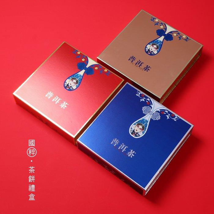 SX千貨鋪-中國風國粹臉譜普洱茶餅包裝盒云南七子餅200克-357克茶葉包裝盒#與茶相遇 #一縷茶香 #一份靜好