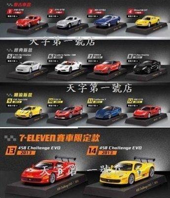【現貨】7-11 最新集點活動 法拉利全世代經典模型車 全套14款+盒