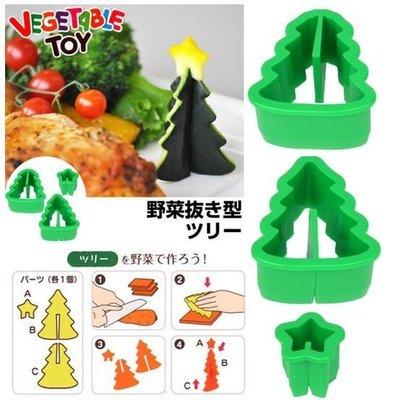 ❤Lika小舖❤日本帶回 日本製 立體蔬菜壓模~還可壓起司/火腿/餅乾 小孩同樂DIY 聖誕樹/大象 任選一款