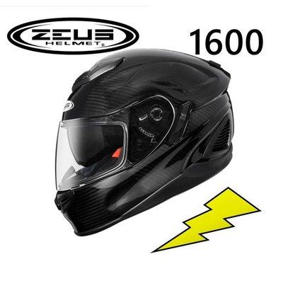 ⚡快速客服⚡ zeus 1600 素色 透明碳纖維 全新現貨 超殺價 全罩安全帽 ZEUS ZS-1600 瑞獅 超輕量