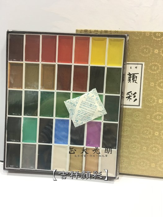 正大筆莊~『吉祥顏彩 35色』國畫顏料 日本製 吉祥顏料