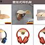 戀物星球 頭戴式耳機包 B&O H4 H6 H8 AKG K67 Y55 Y50BT Y500 藍牙收納盒