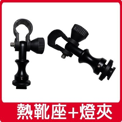 手電筒燈夾+熱靴燈臂 可搭配各式有熱靴座的防水盒.潛水盒.潛水手電筒.備用燈.攝影燈內徑30mm