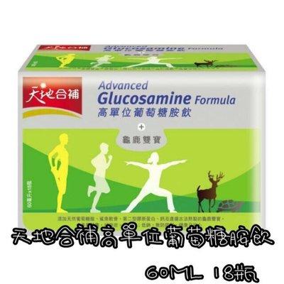 (一筆限一盒)天地合補 葡萄糖胺飲-18入60ML $800