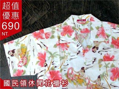 國民領休閒花襯衫☆B1