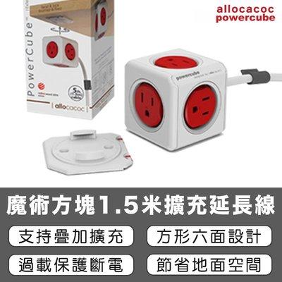 一年保固+24H出貨【荷蘭POWERCUBE紅色魔術方塊1.5米延長線】延長線 USB插座 快充座 轉接頭【AB339】 新北市