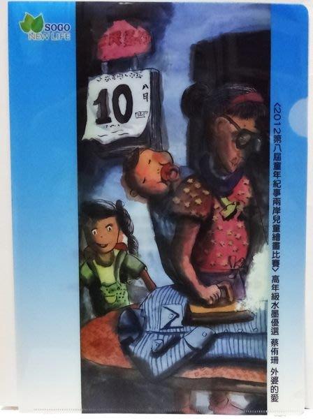 2012第八屆童年紀事兩岸兒童繪畫比賽高年級水墨優選蔡侑珊 外婆的愛L夾