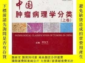 簡書堡中國腫瘤病理學分類上冊奇摩11262 中國腫瘤病理學分類上冊 劉復生  編 科技文獻出版社 ISBN:978750