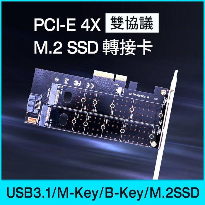【開心驛站】Esense PCI-E 4X 雙協議M.2 SSD 轉接卡(07-EMS003)