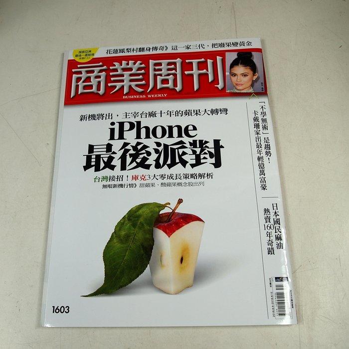 【懶得出門二手書】《商業周刊1603》新機將出主宰台廠十年的蘋果大轉彎 iPhone最後派對 │八成新(B25)