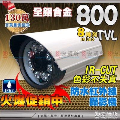 安研所 800TVL IR-CUT IR LED 紅外線 防水 攝影機 監視器 鏡頭 適 1080P 5MP DVR