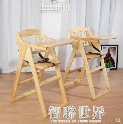 哆啦本鋪 兒童餐椅 寶寶吃飯椅 實木嬰兒餐椅 可摺疊便攜酒樓吃飯椅子D655