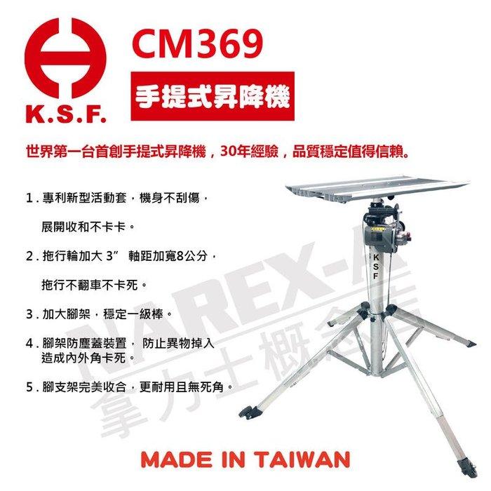 台灣製|花蓮源利| 國勝豐 K.S.F 專業 手提式升降機 CM-369 輕便可摺疊手提式升降機