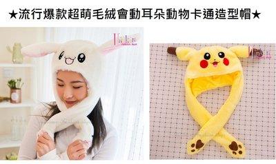 ☆[Hankaro]☆流行爆款超萌經典毛絨會動耳朵動物卡通造型帽