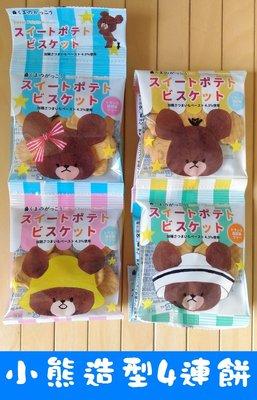 日本 北陸 小熊學校 小熊學校造型4連餅 小熊學校造型餅 小熊造型餅 4連 動物造型餅 小熊學校餅乾 4連包 幼童餅乾