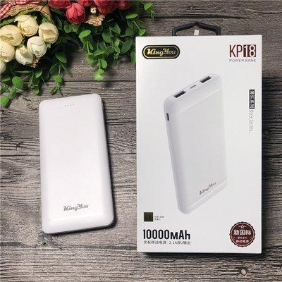 來電裝備 康友 KP18 移動電源10000 雙USB 聚合物 2.1安快充 新國標充電寶