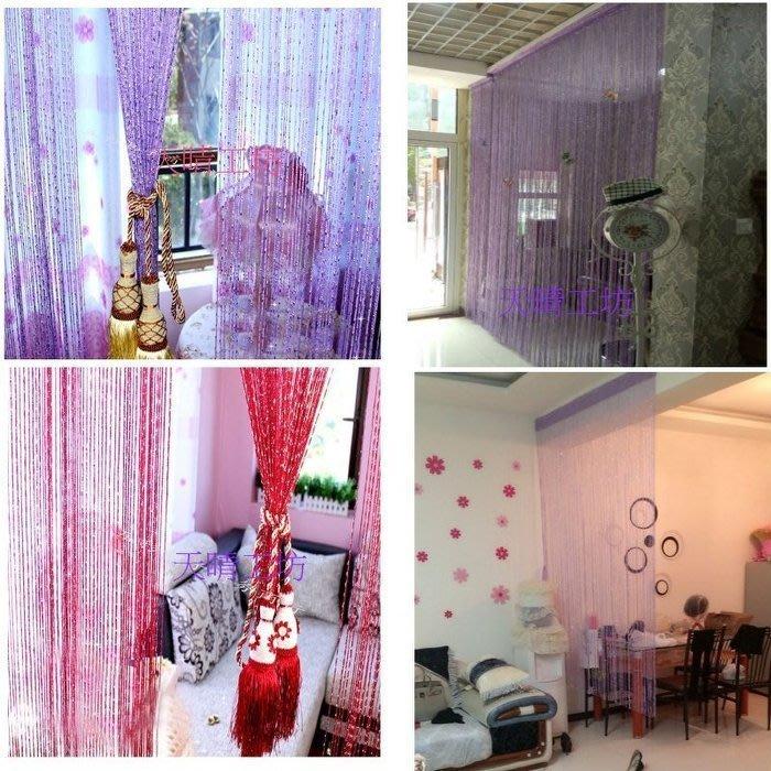 米樂小鋪 高雅銀編線簾 門簾窗簾家飾 家飾壁貼 家裡客廳廚房臥室 可作為中間屏斷之用
